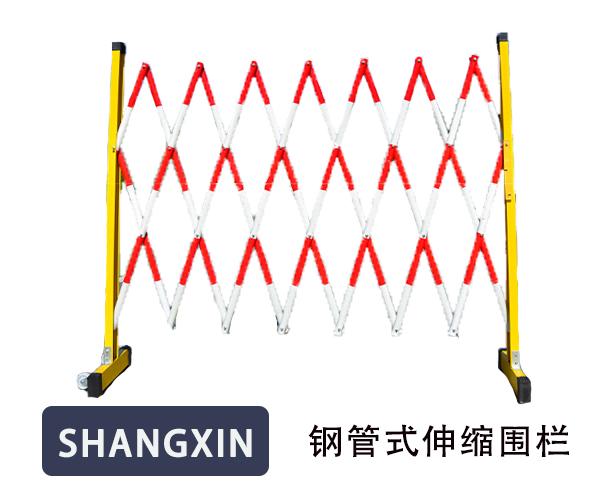 鋼管式伸縮圍欄