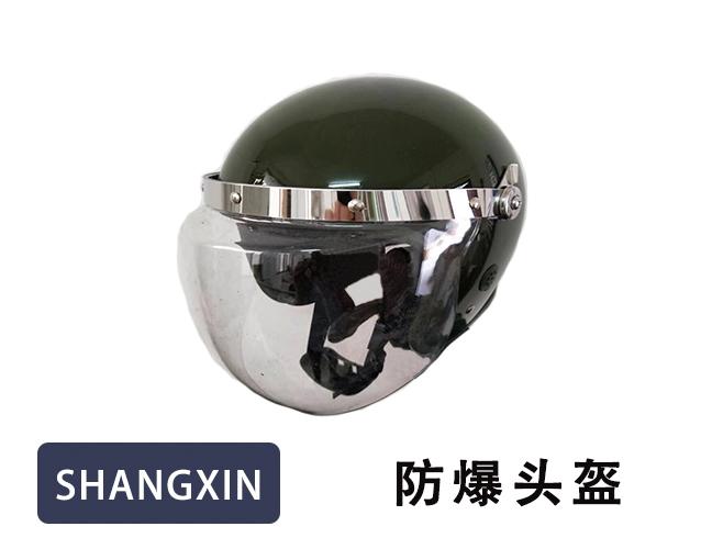 防爆保安頭盔