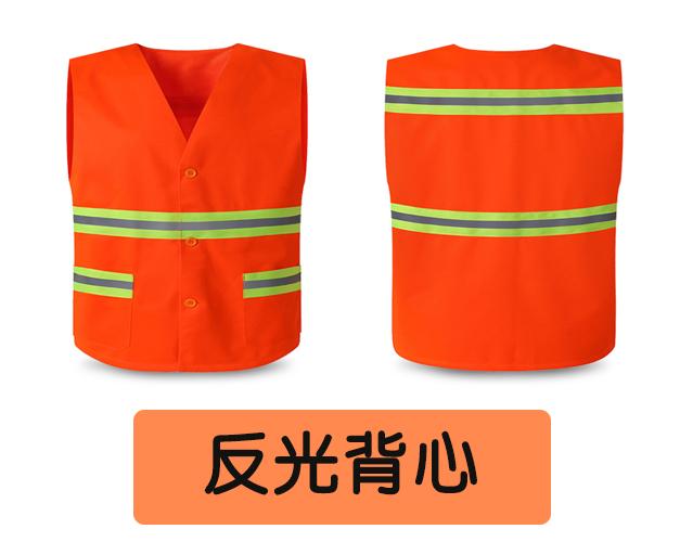 橙色反光背心