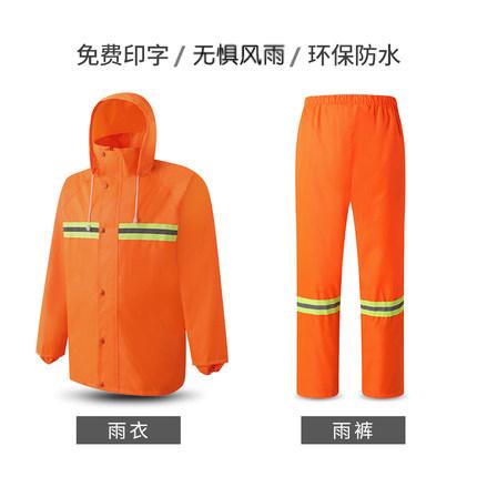 交通反光雨衣