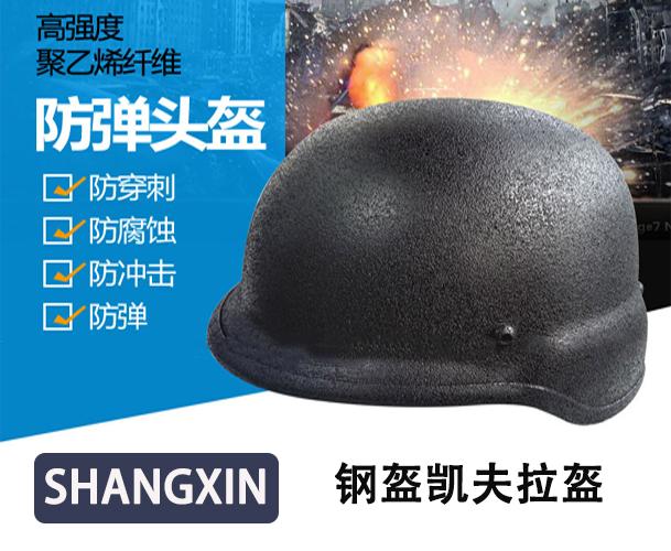 鋼盔凱夫拉頭盔