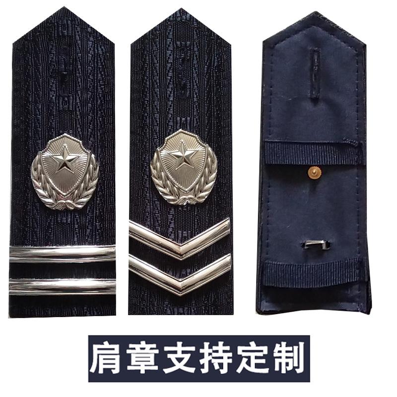 保安藏青色銀標肩章