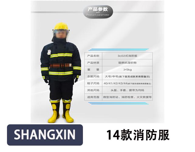 14款消防服